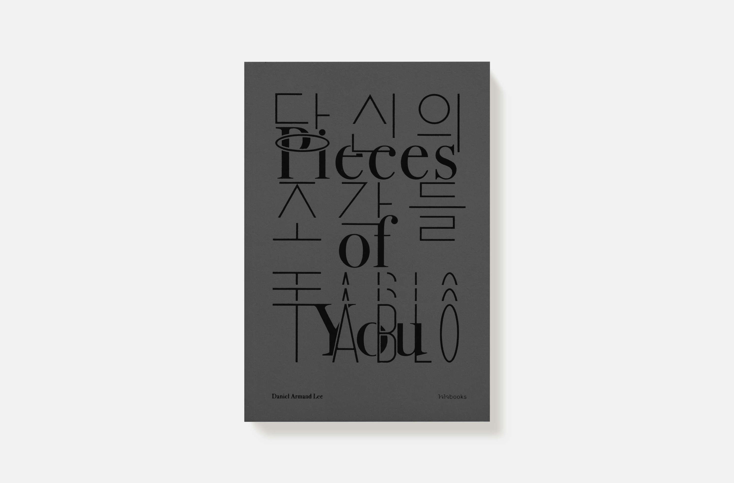 pieces_book_front_w