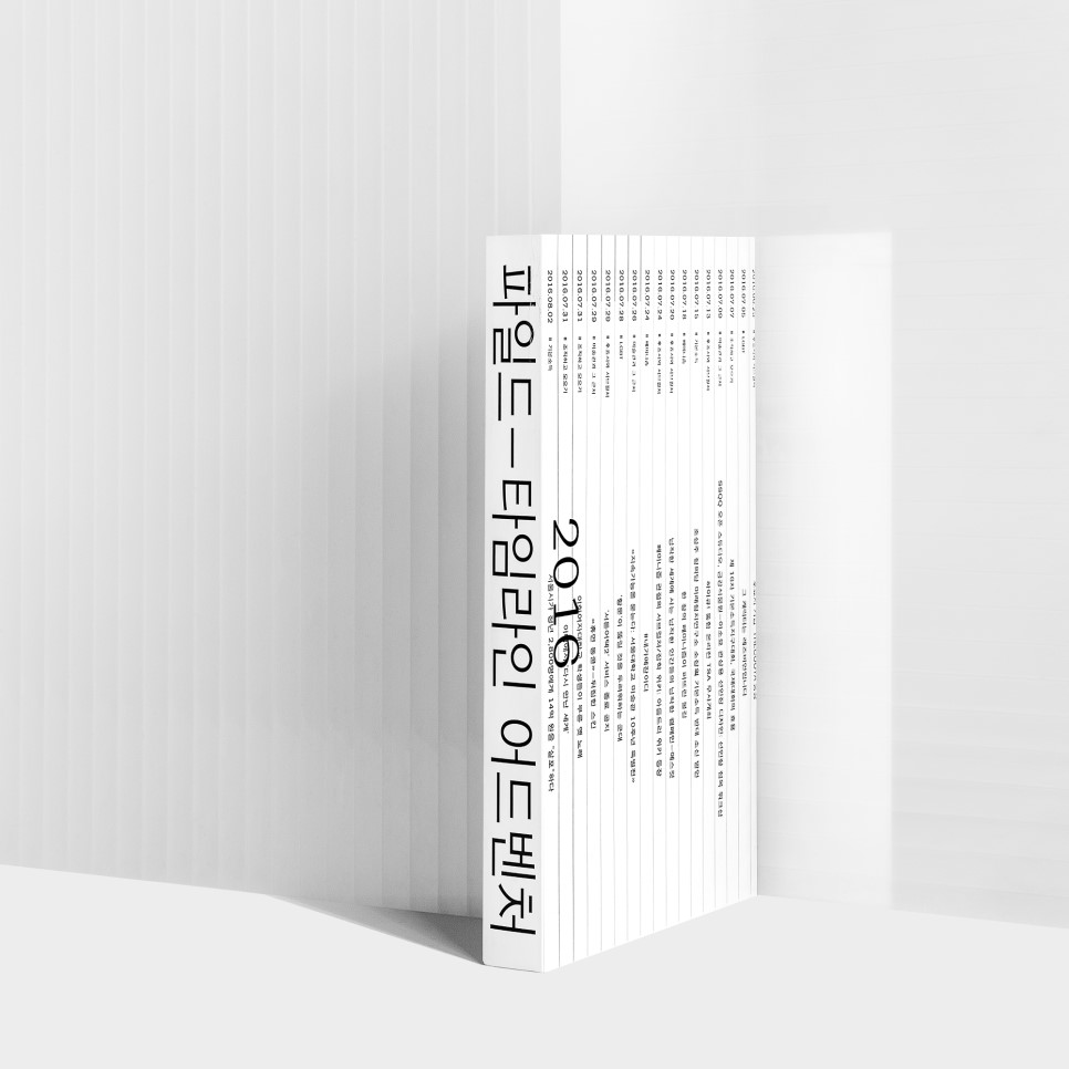 Girlsclub-Asia-In-ah Shin-FiledTimeline-BookDesign