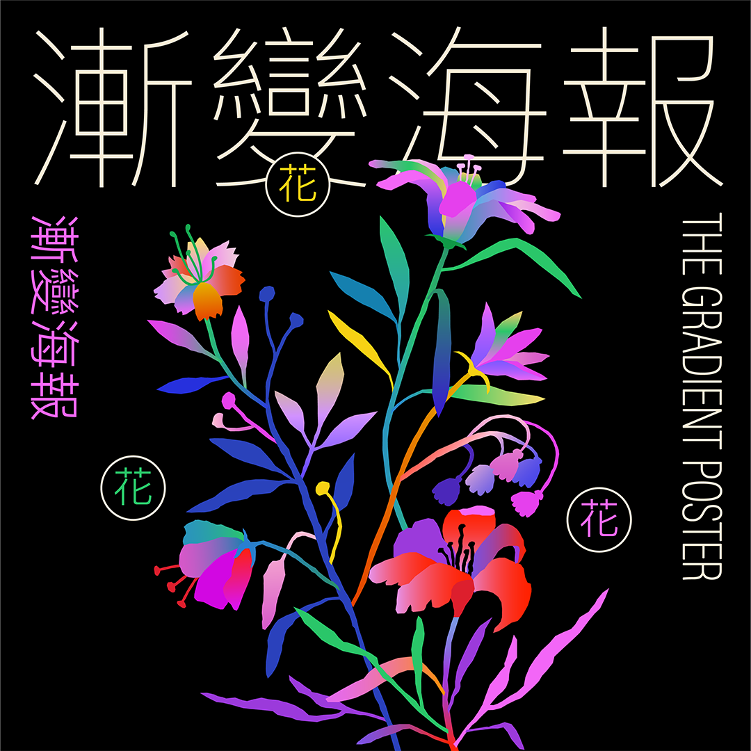 GirlsclubAsia-Illustrator-LuciaPham-Vietnam-The Gradient Poster Collection