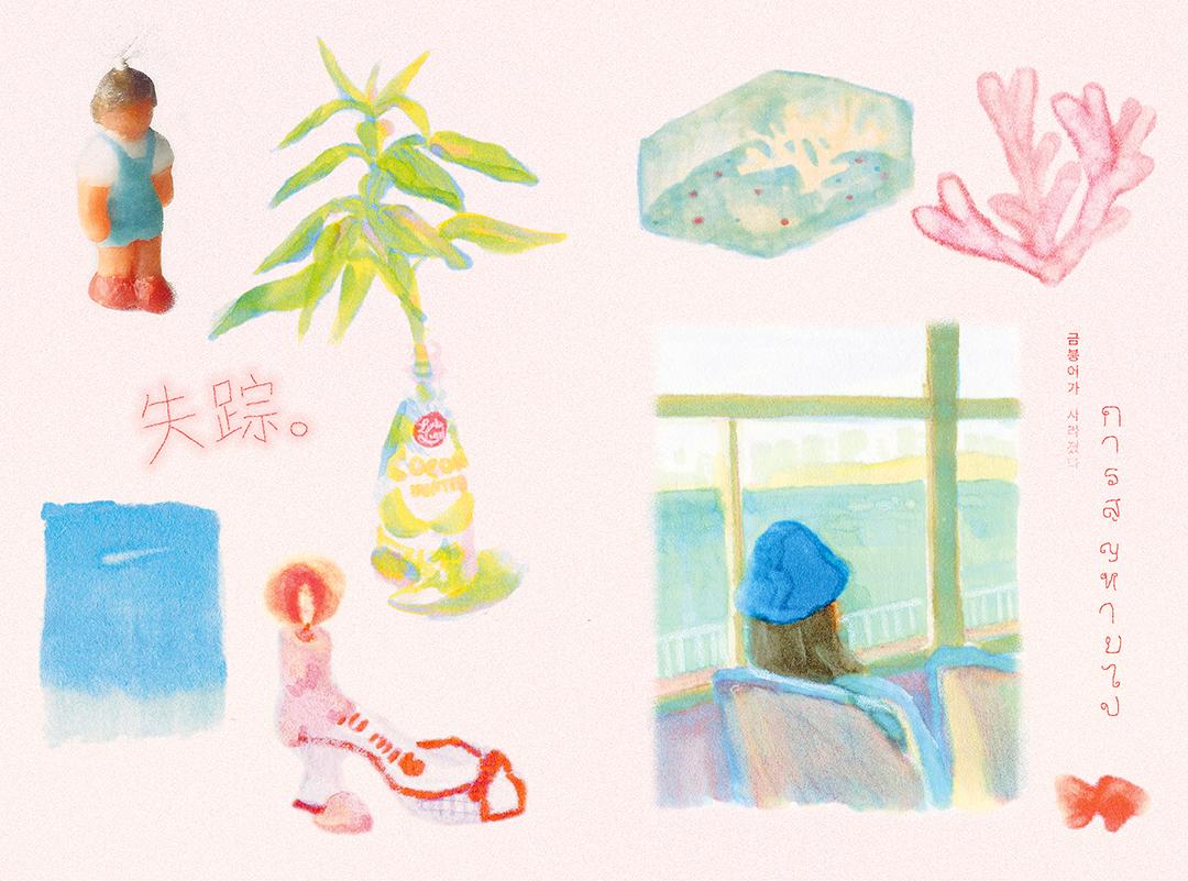 GirlsclubAsia-Artist-Yoojin Ahn-01goldfish-cover